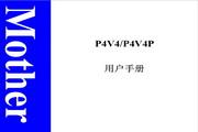 捷波P4V4/P4V4P主板简体中文版说明书