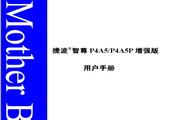 捷波P4A5/P4A5P主板简体中文版说明书