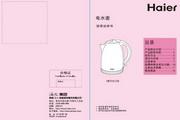 海尔 不锈钢电水壶HKT-2136 说明书