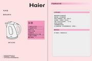 海尔 不锈钢电水壶HKT-2160 说明书