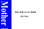 捷波K8T5P增强版主板简体中文版说明书