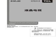 TCL王牌 L32S10液晶彩电 使用说明书