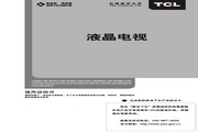 TCL王牌 L32V10液晶彩电 使用说明书
