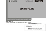 TCL王牌 L37V10液晶彩电 使用说明书