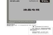 TCL王牌 L40V10液晶彩电 使用说明书