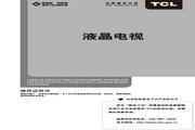 TCL王牌 L42V10液晶彩电 使用说明书