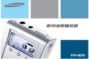 Samsung三星 YH-820 MP3播放器 说明书