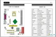 七彩虹 C.865G Ver2.0说明书