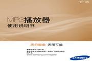Samsung三星 YP-U5 MP3播放器 说明书