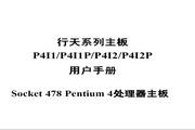 捷波P4I1/P4I1P/P4I2/P4I2P主板简体中文版说明书