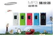 Samsung三星 YP-U3 MP3播放器 说明书