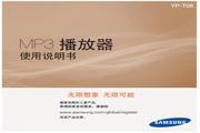 Samsung三星 YP-T08 MP3播放器 说明书