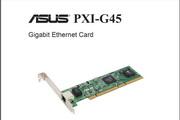 华硕PXI-G45 User Manual说明书