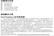 捷波P5I7/P5I7P主板简体中文版说明书