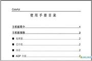 七彩虹 C.865PE黄金战士说明书