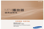 Samsung三星 YP-S3 MP3播放器 说明书