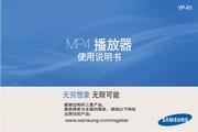 Samsung三星 YP-R1 MP3播放器 说明书