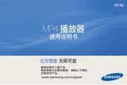 Samsung三星 YP-R0 MP3播放器 说明书