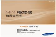 Samsung三星 YP-Q2 MP3播放器 说明书