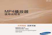 Samsung三星 YP-Q1 MP3播放器 说明书