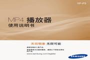 Samsung三星 YP-P3 MP3播放器 说明书