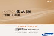 Samsung三星 YP-P2 MP3播放器 说明书