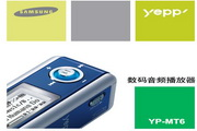 Samsung三星 YP-MT6 MP3播放器 说明书