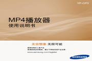 Samsung三星 YP-CP3 MP3播放器 说明书