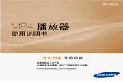 Samsung三星 YP-CM3 MP3播放器 说明书