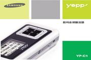 Samsung三星 YP-C1 MP3播放器 说明书