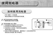 Samsung三星 YP-700 MP3播放器 说明书