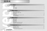 Samsung三星 YP-90 MP3播放器 说明书