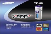 Samsung三星 YP-55 MP3播放器 说明书