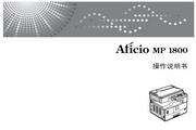 理光Aficio MP1800使用说明书