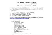 辉煌MP-P6PE-1000 Pro主板英文版说明书