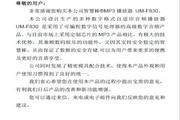 Aigo爱国者 F830 MP3播放器 说明书
