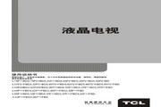 TCL王牌 L42P11FBD液晶彩电 使用说明书