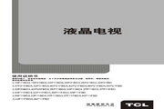 TCL王牌 L37P11FBD液晶彩电 使用说明书