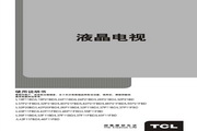 TCL王牌 L37P11BD液晶彩电 使用说明书