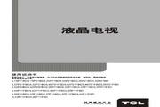 TCL王牌 L55P21FBD液晶彩电 使用说明书