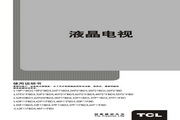 TCL王牌 L40P21FBD液晶彩电 使用说明书