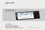 Gemei歌美X-750 MP3播放器 说明书