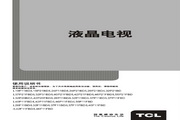 TCL王牌 L32P21BD液晶彩电 使用说明书