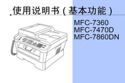 兄弟MFC-7360使用说明书