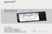 Gemei歌美X-750+ MP4播放器 说明书