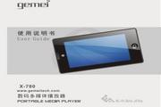 Gemei歌美X780 MP4播放器 说明书
