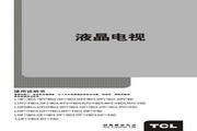 TCL王牌 L19P21BD液晶彩电 使用说明书