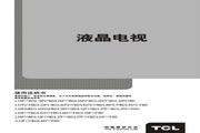 TCL王牌 L19P11BD液晶彩电 使用说明书