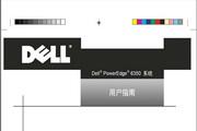 <i>戴尔</i>PowerEdge 6350<i>说明书</i>