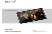 Gemei歌美X660HD MP4播放器 说明书